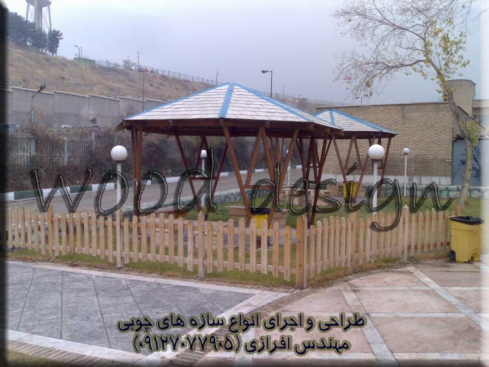دانشگاه شهید رجایی,دانشجویان دانشگاه شهید رجایی,آلاچیق,صنایع چوب